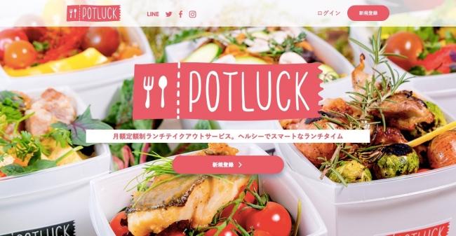 potluck と tabete が 飲食店のフードロス削減に向けた業務提携を