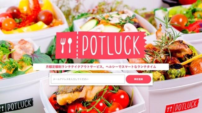 渋谷でランチ3食が無料 月額定額制でランチを お持ち帰り できる