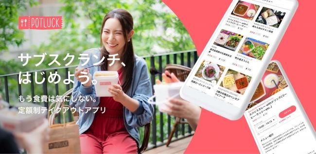 フードメディア(FoodMedia)が提供するサブスクランチの画像