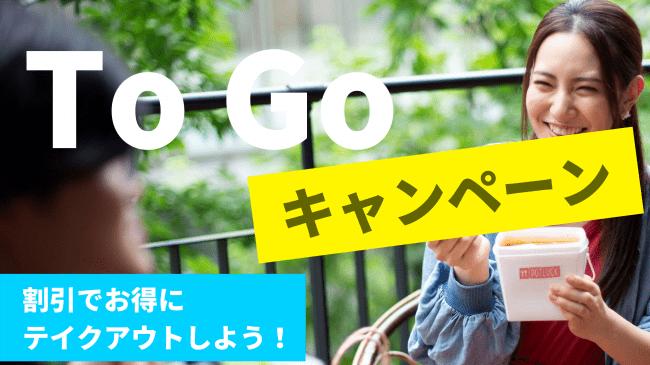 """トラベル 都民 to go 東京 """"Go Toトラベル"""""""