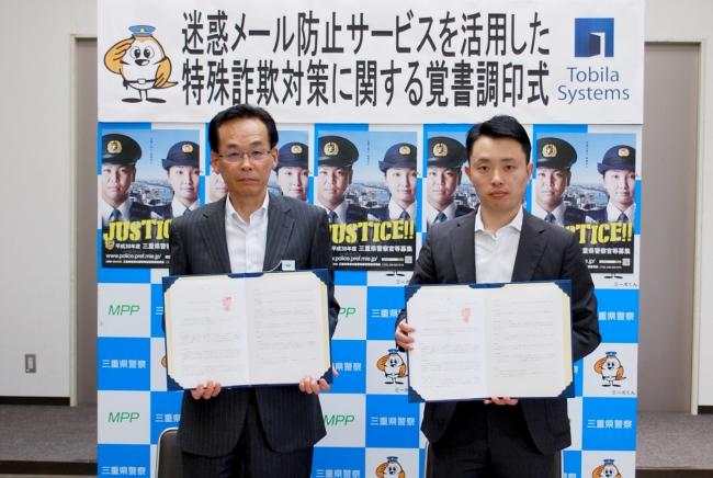 トビラシステムズ株式会社と三重県警察本部、迷惑メール防止サービスを ...