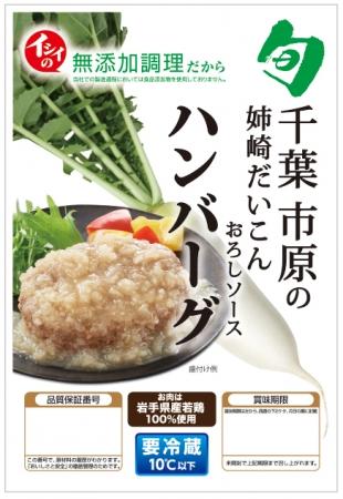 千葉市原の姉崎だいこんおろしソースハンバーグ パッケージ画像