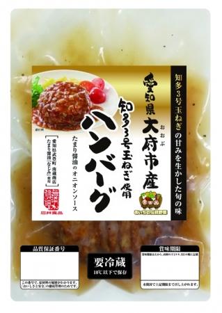 「愛知県大府市産 知多 3 号たまねぎ使用ハンバーグ」パッケージ