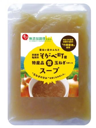 京都府亀岡市そがべ町産特産品○曽玉ねぎを使ったスープ