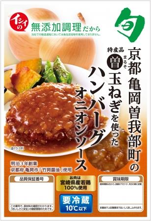 京都亀岡曽我部町の特産品○曽玉ねぎを使ったハンバーグオニオンソース