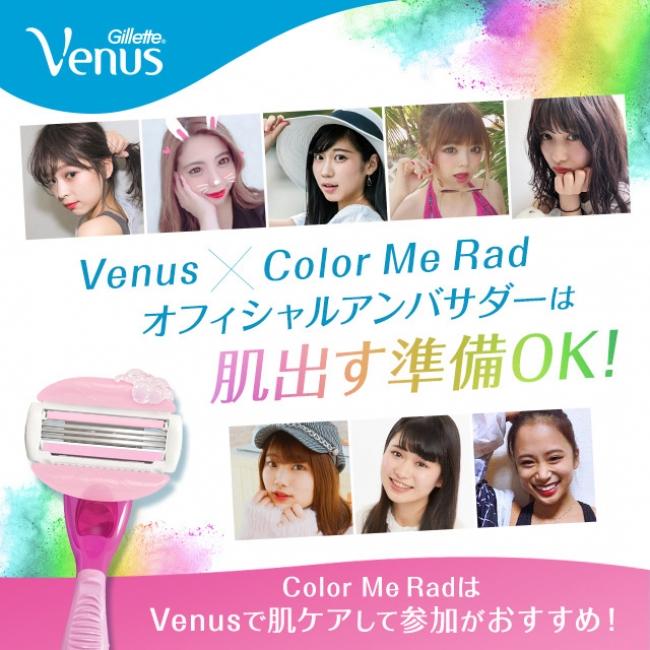 『Venus × CMRオフィシャルアンバサダー』