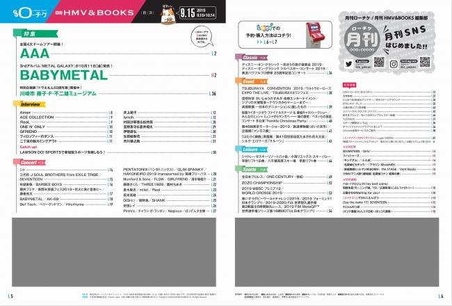 【本日発行】フリーペーパー『月刊ローチケ/月刊HMV&BOOKS』9月号の表紙・巻頭特集は「AAA」&「BABYMETAL」が登場!