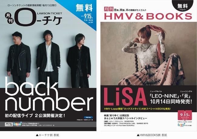 【本日発行】フリーペーパー『月刊ローチケ/月刊HMV&BOOKS』9月号の表紙・巻頭特集は「back number」&「LiSA」が登場!:時事ドットコム