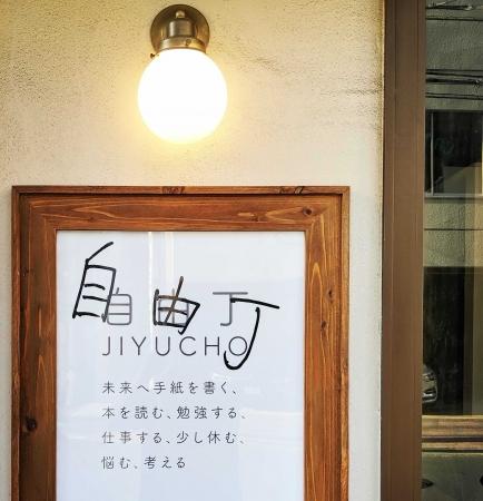 東京・蔵前「自由丁」