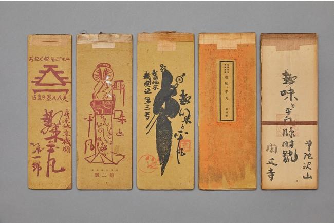 機関誌『趣味と平凡』第1-5号 1920-1921年 (C)Private Collection