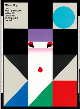 田中一光「Nihon Buyo」1981 特色オフセット
