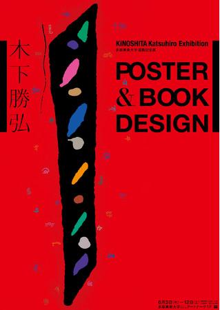 木下勝弘 退職記念展「POSTER & BOOK DESIGN」ポスター