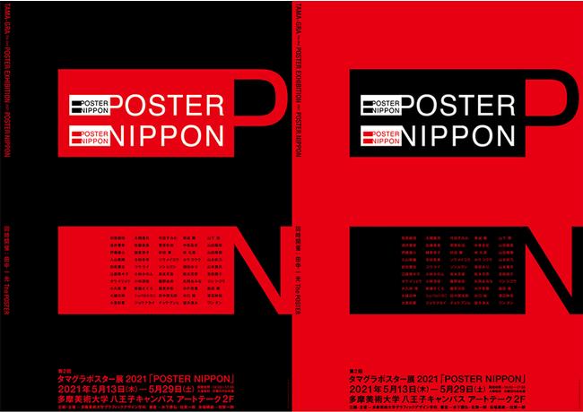「第2回タマグラポスター展 2021 POSTER NIPPON」ポスター