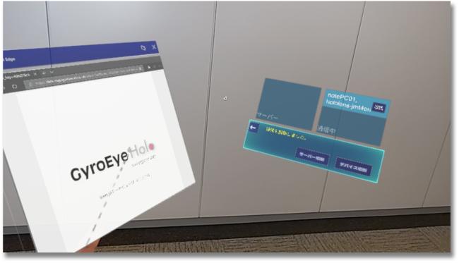 GyroEye Holo 2021.1 添付ファイル閲覧機能でマニュアルの画像を確認しているところ