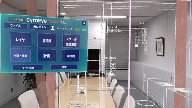 GyroEye Holo 2020.1(画面は開発中のものです)
