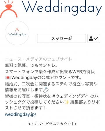 6646be36b563d 「Weddingday(ウェディングデイ)」もWeddingTech(ウェディングテック)の先駆けとして、おしゃれなWeb 招待状のサービスを提供しています。