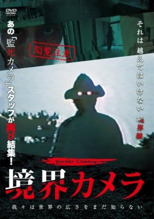 謎のディレクター失踪事件を追う...ニコニコチャンネルからあのホラー ...
