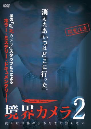 境界カメラ2」 謎のディレクター失踪事件を追うホラーチャンネル(ニコ ...