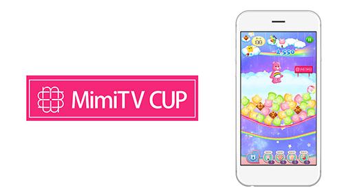 ※「MimiTV CUP」画面イメージ。