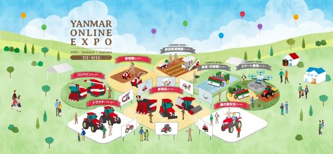 「YANMAR ONLINE EXPO 2020」イメージ