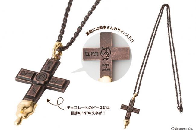 岡本信彦さんコラボレーションチョコレートクロスネックレス
