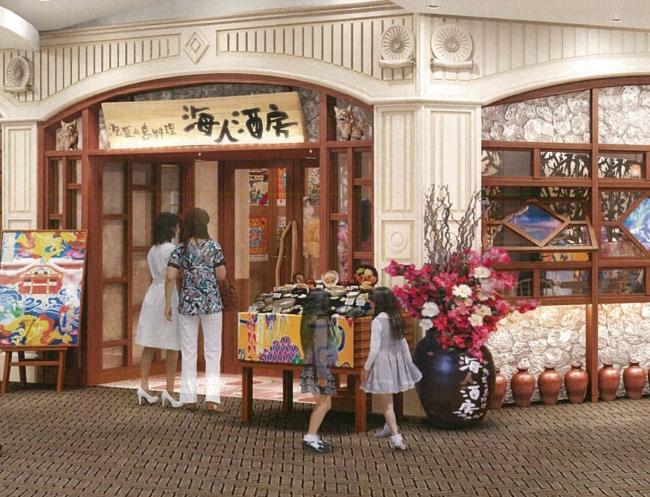 「海人酒房」店舗イメージ