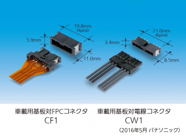 車載LEDランプモジュールと基板の接続用コネクタ2種を開発:イザ!サイトナビゲーションPR車載LEDランプモジュールと基板の接続用コネクタ2種を開発PRPR産経ネットショップPRPRPRトレンドizaアクセスランキングピックアップizaスペシャルPRPR得ダネ情報PR