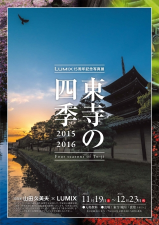 LUMIXが15周年~京都の世界遺産「東寺」にて写真展「東寺の四季2015-2016」を開催
