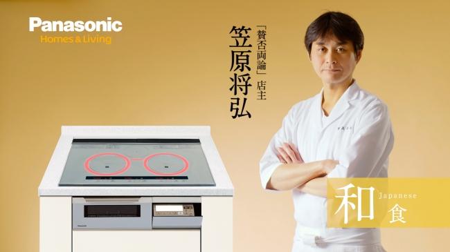 和食のプロ 笠原店主がパナソニックのIHクッキングヒーターで家庭のグリル料理を変える!