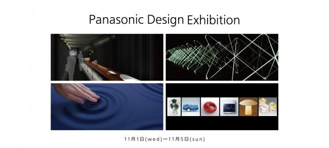 創業100周年に向け、東京ミッドタウンで『パナソニックデザイン展』を開催
