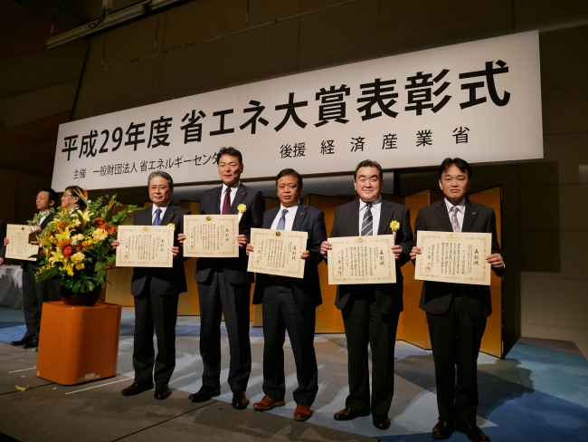 「平成29年度 省エネ大賞」表彰式の様子(2018年2月14日)