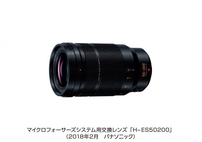 パナソニック マイクロフォーサーズシステム用交換レンズ「H-ES50200」