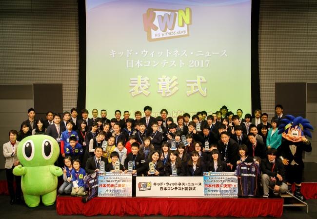 キッド・ウィットネス・ニュース(KWN)日本コンテスト 2017 表彰式の様子