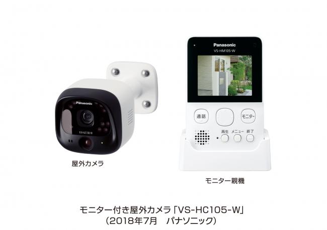 モニター付き屋外カメラ「VS-HC105-W」