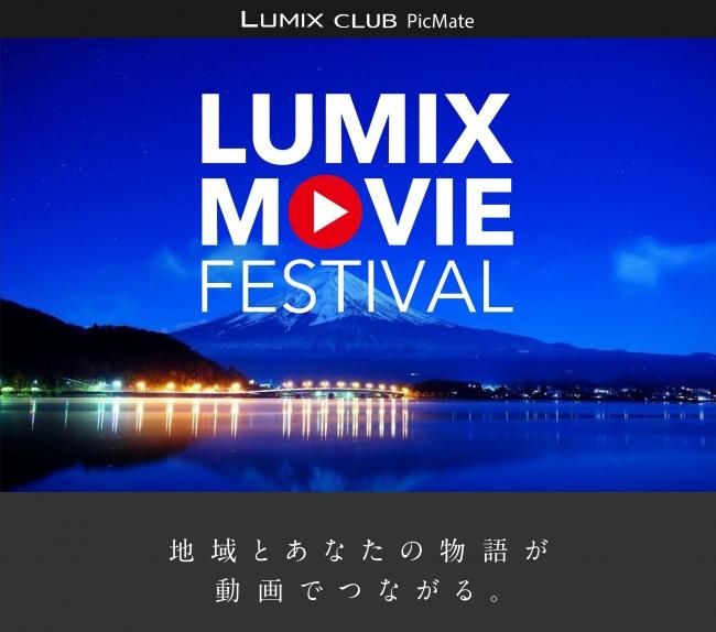 「LUMIX CLUB PicMate」が動画祭「LUMIX MOVIE FESTIVAL」を開催