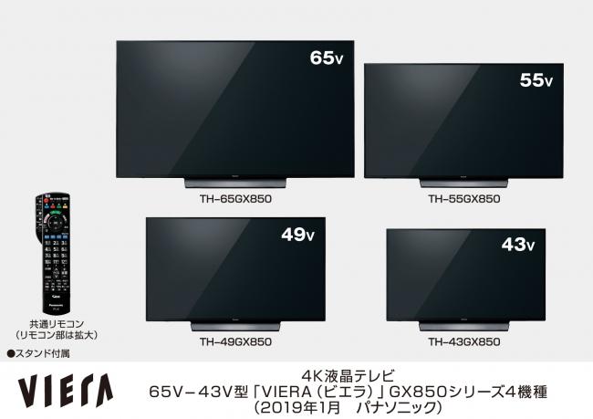 4K液晶テレビ 65V-43V型「VIERA(ビエラ)」GX850シリーズ4機種