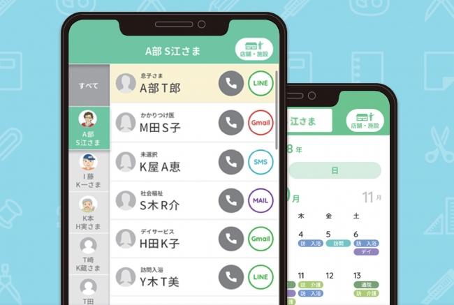 スケジュール 帳 アプリ 無料