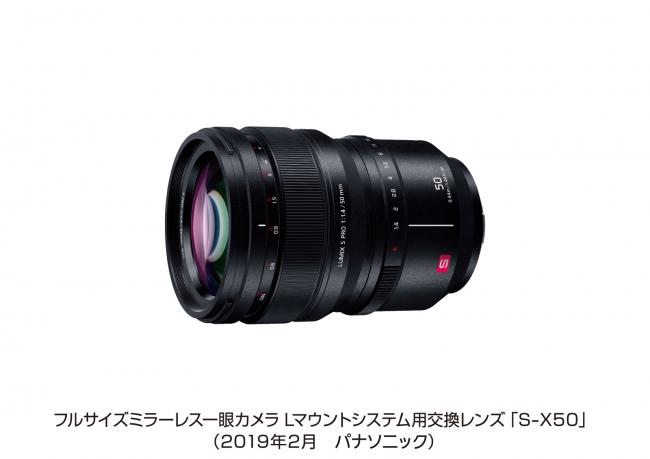 パナソニック フルサイズミラーレス一眼カメラ Lマウントシステム用交換レンズ<S-X50:LUMIX S PRO 50mm F1.4>