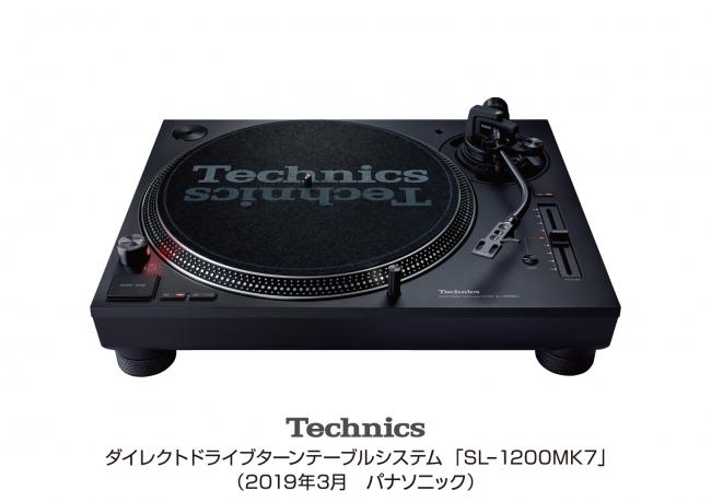 テクニクス ダイレクトドライブターンテーブルシステム「SL-1200MK7」