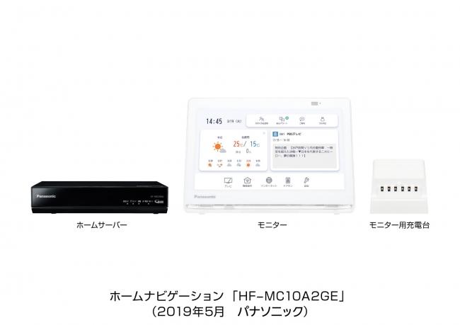 パナソニック ホームナビゲーション「HF-MC10A2GE」