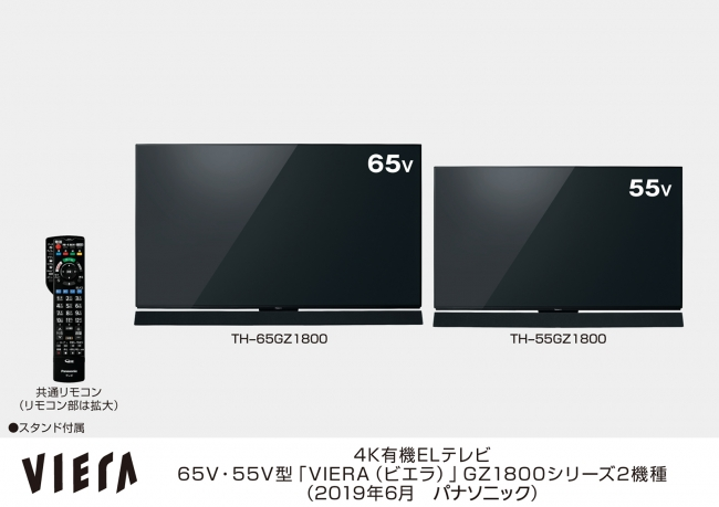 パナソニック 4K有機ELテレビ「ビエラ」GZ1800シリーズ