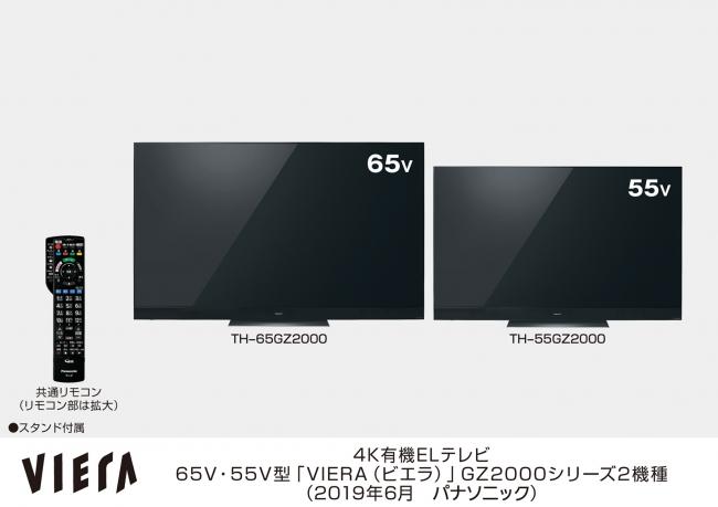 パナソニック 4K有機ELテレビ 65V-55V型「VIERA(ビエラ)」GZ2000シリーズ