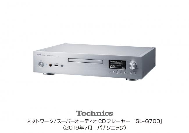 テクニクス ネットワーク/スーパーオーディオCDプレーヤー SL-G700