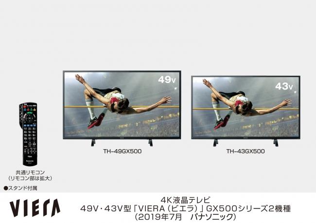 4Kチューナー内蔵ビエラ GX500シリーズ
