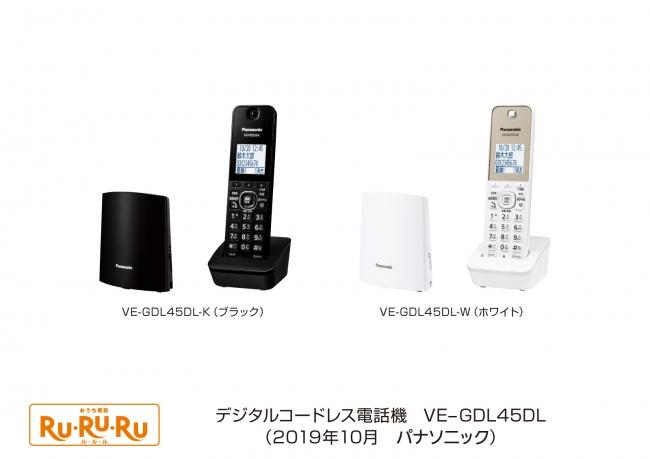 デジタルコードレス電話機「RU・RU・RU」VE-GDL45DL