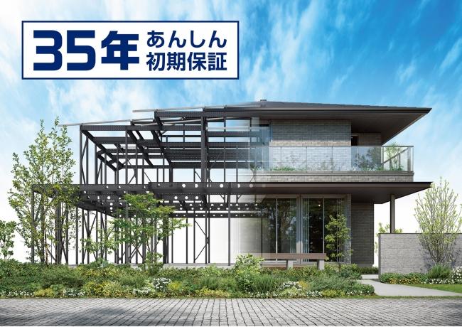 「35年あんしん初期保証」住宅 イメージ