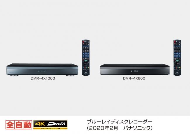 ブルーレイディスクレコーダー新製品 4Kチューナー内蔵 全自動ディーガ