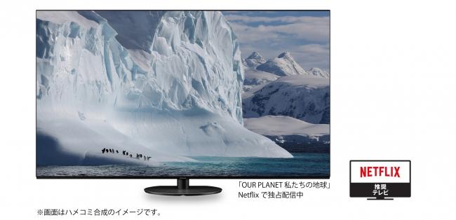 4Kテレビ「ビエラ」Netflix推奨テレビの認証を取得
