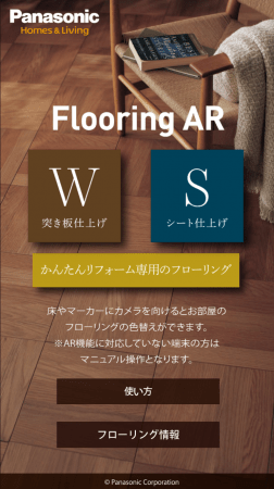 「Flooring AR」トップ画面