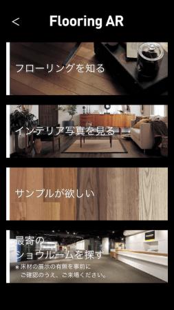 「Flooring AR」サンプル注文画面